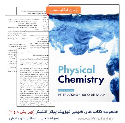 کتاب شیمی فیزیک اتکینز