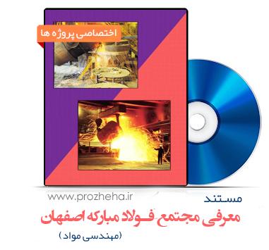 معرفی مجتمع فولاد مبارکه اصفهان