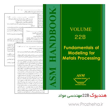 هندبوک 22B مهندسی مواد