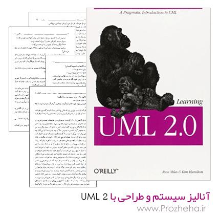 کتاب آنالیز سیستم و طراحی با UML 2