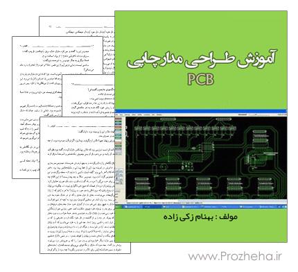 طراحی مدار چاپی PCB