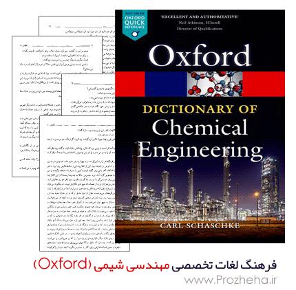 فرهنگ لغات آکسفورد مهندسی شیمی