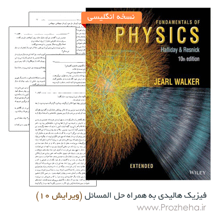 کتاب فیزیک هالیدی به همراه حل المسائل