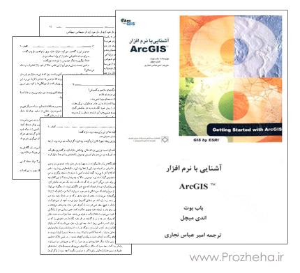 آموزش فارسی ArcGIS