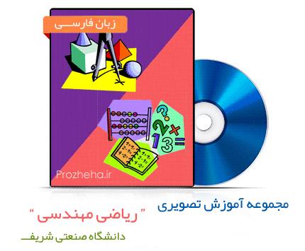 آموزش ریاضی مهندسی به زبان فارسی