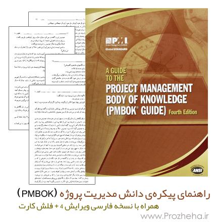 پیکرهی دانش مدیریت پروژه (PMBOK)