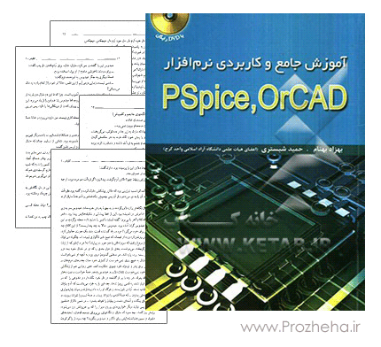آموزش نرم افزار Orcad PSpise
