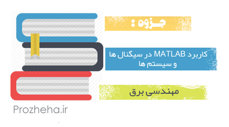 جزوه کاربرد MATLAB در سیگنال ها