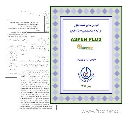 شبیه سازی فرآیندهای شیمیایی با Aspen Plus