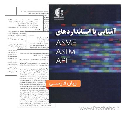 آشنایی با استانداردهای ASME، ASTM و API