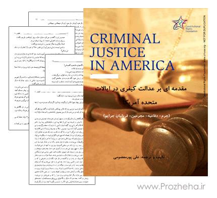 عدالت کیفری آمریکا