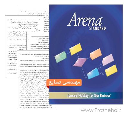 جزوه آموزش نرم افزار Arena