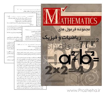 فرمول های ریاضیات و فیزیک