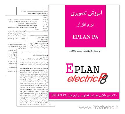 آموزش نرم افزار EPLAN P8