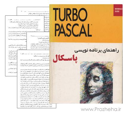 جزوه و کتاب آموزش برنامه نویسی پاسکال