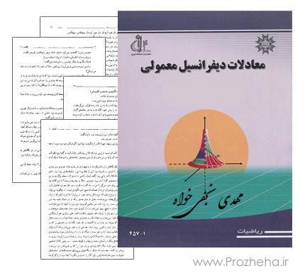 کتاب معادلات دیفرانسیل معمولی
