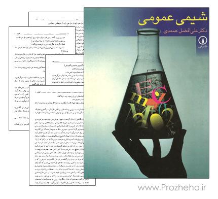 کتاب شیمی عمومی