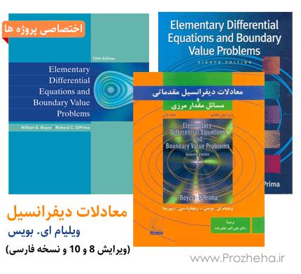 معادلات دیفرانسیل مقدماتی بویس