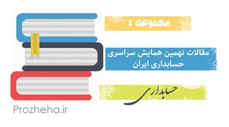 همایش سراسری حسابداری ایران