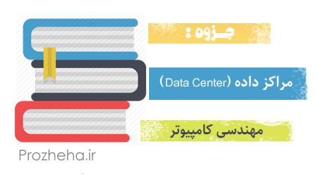 پاورپوینت مراکز داده (Data Center)