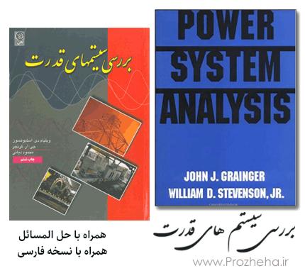 آنالیز سیستم های قدرت