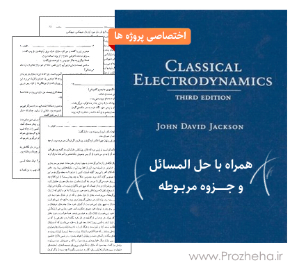 الکترودینامیک جکسون
