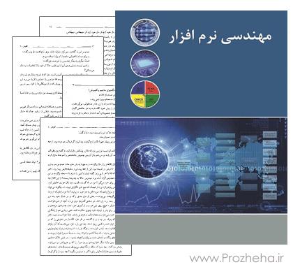 کتاب مهندسی نرم افزار