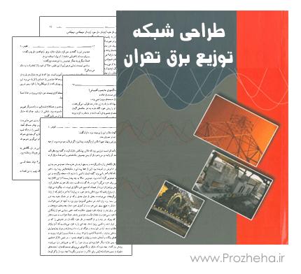 طراحی شبکه توزیع برق تهران