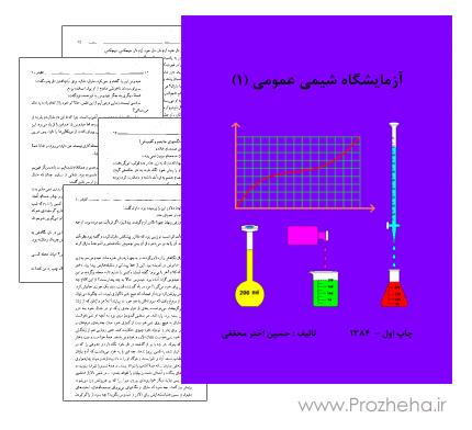 کتاب آزمایشگاه شیمی عمومی 1