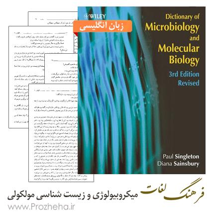 فرهنگ لغات میکروبیولوژی