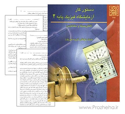 دستورکار آزمایشگاه فیزیک عمومی 2
