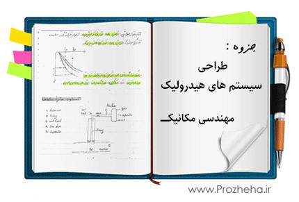طراحی سیستم های هیدرولیک