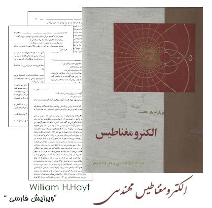 کتاب الکترومغناطیس مهندسی ویلیام هیت